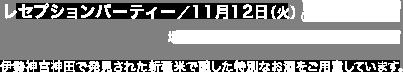 レセプションパーティー/9月9日(水)18:00~19:30 場所/ポーラ ザ ビューティ 銀座店 1F